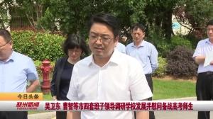 视频新闻丨吴卫东 曹智等市四套班子领导调研学校发展并慰问备战高考师生