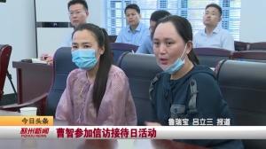 视频新闻丨曹智参加信访接待日活动