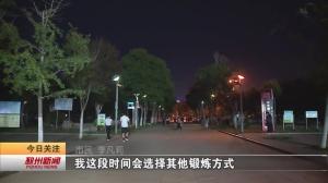 视频新闻丨让路高考 广场舞爱好者主动停跳
