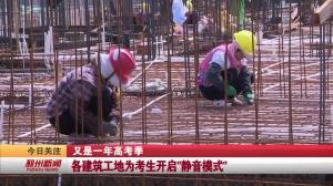 """视频新闻丨各建筑工地为考生开启""""静音模式"""""""