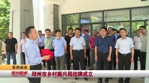 视频新闻丨邳州市乡村振兴局挂牌成立