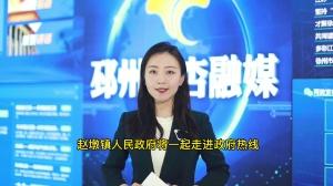 视频丨本周问政,有请碾庄镇、赵墩镇