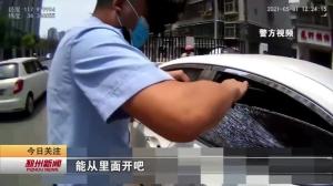 视频新闻丨35℃高温6个月婴儿被锁车内 民警紧急救援