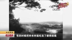 """视频新闻丨老党员梁为彩: 穿上军装是战士 脱下军装是""""卫士"""""""