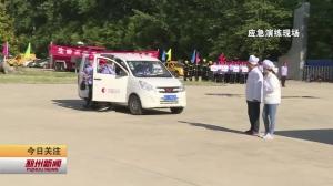 视频新闻丨防患于未然 邳州开展管道燃气泄漏应急演练