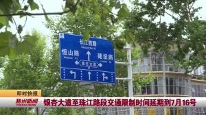 视频新闻丨银杏大道至珠江路段交通限制时间延期到7月16号