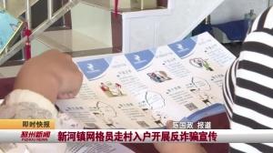 视频新闻丨新河镇网格员走村入户开展反诈骗宣传