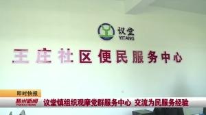视频新闻丨议堂镇组织观摩党群服务中心 交流为民服务经验