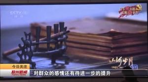 视频新闻丨高新区:学党史找差距 增强产业发展新活力