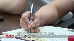 视频新闻丨吴卫东与党员及企业家代表共同收看庆祝中国共产党成立100周年大会直播
