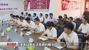 视频新闻丨曹智和四王村党员干部一起收看中国共产党成立100周年大会直播