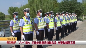 """视频新闻丨""""八一""""前夕 王伟走访慰问消防队员 交警和部队官兵"""