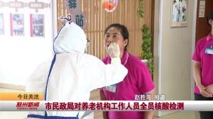 视频新闻丨市民政局对养老机构工作人员全员核酸检测