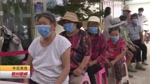 """视频新闻丨直达""""家门口"""" 邹庄镇积极做好60岁以上人群疫苗接种"""