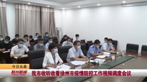 视频新闻丨我市收听收看徐州市疫情防控工作视频调度会议