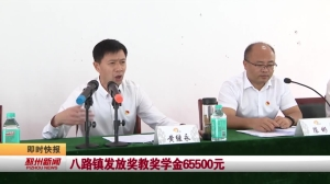 视频新闻丨八路镇发放奖教奖学金65500元
