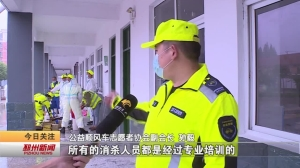 视频新闻丨开学在即 志愿者义务消杀校园