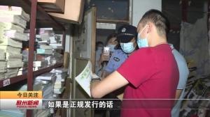 视频新闻丨运河街道一出售非法出版物书店被查处