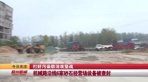 视频新闻丨机械路沿线6家砂石经营场设备被查封