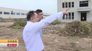 视频新闻丨手续帮办项目帮建 碾庄镇做大做强三大主导产业