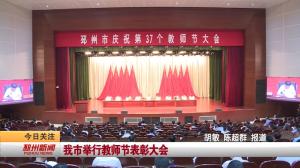 视频新闻丨我市举行教师节表彰大会