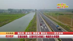 视频新闻丨交通运输局: 以强作风为突破口 畅通民生幸福路