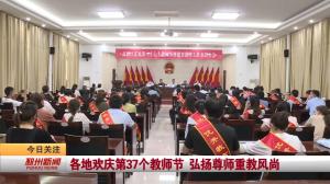 视频新闻丨各地欢庆第37个教师节 弘扬尊师重教风尚