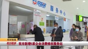 视频新闻丨我市新增5家企业消费维权服务站