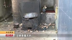 视频新闻丨我市依法查处2家食品加工小作坊