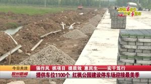 视频新闻丨提供车位1100个 红枫公园建设停车场迎接最美季
