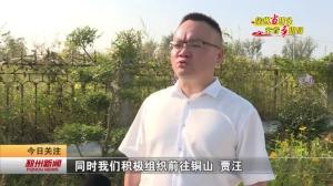 新闻视频丨新河镇:一破一立 争做邳南排头兵