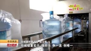 视频新闻丨邳城镇:力争综合考核跻身第一方阵