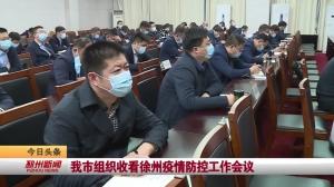 视频新闻丨我市组织收看徐州疫情防控工作会议