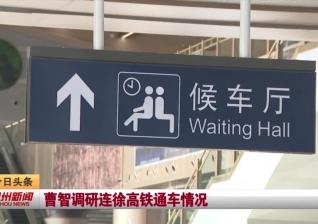 视频新闻 曹智调研连徐高铁通车情况