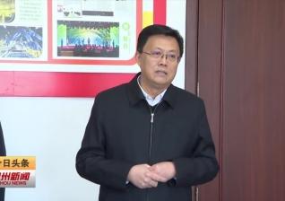 视频新闻|开班第一天 吴卫东曹智等走访慰问机关单位干部职工