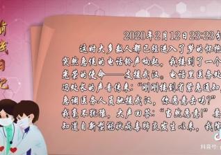 小视频丨前线日记:杨洪娇
