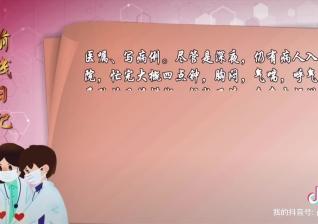 小视频丨前线日记:邹平