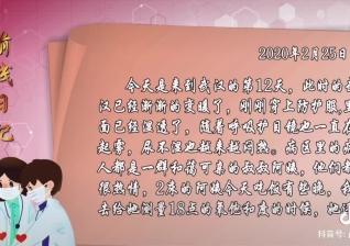 小视频丨前线日记:黄安
