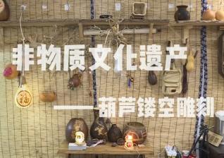 """视频   走进谷昌的""""葫芦王国"""" 感受刀尖上的非遗传承"""