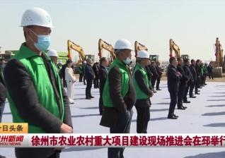 视频新闻丨徐州市农业农村重大项目建设现场推进会在邳举行