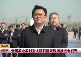 视频新闻丨全省农业农村重大项目建设现场推进会召开