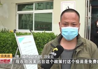 视频新闻|宣传形式多样  港上镇有序推进新冠疫苗接种工作