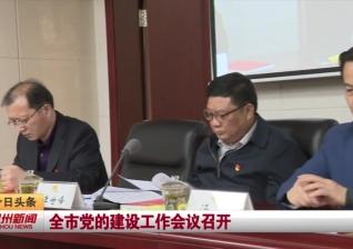 视频新闻|全市党的建设工作会议召开