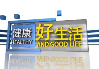 《健康好生活》第19期