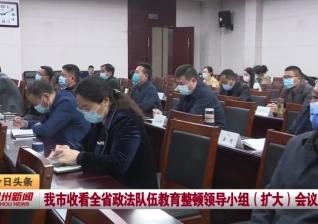 视频新闻 我市收看全省政法队伍教育整顿领导小组(扩大)会议
