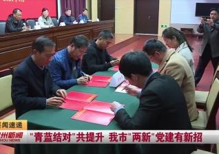 """视频新闻 """"青蓝结对""""共提升 我市""""两新""""党建有新招"""