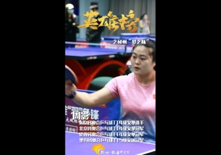 """视频丨邳州""""梦之队""""队员周影"""
