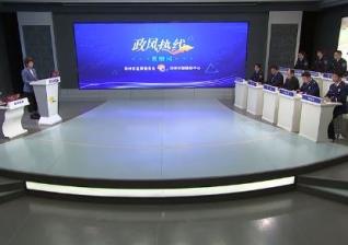 《政风热线》第208期:邳州市应急管理局、邳州市消防救援大队