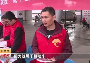视频新闻丨开发区聚焦民生微实事 党史学习教育活起来