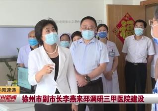 视频新闻丨徐州市副市长李燕来邳调研三甲医院建设